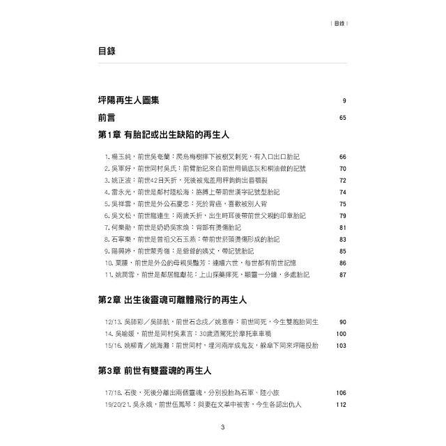 坪陽再生人:中國侗族100個轉世投胎案例實訪記錄