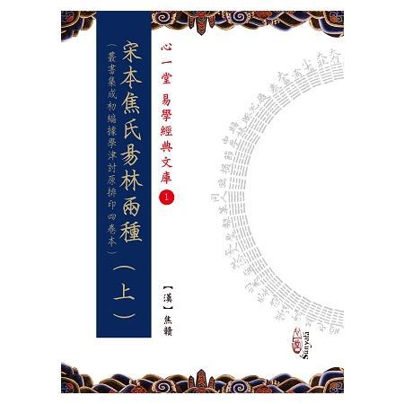 宋本焦氏易林(上)(下)【兩冊不分售】