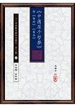 中國原子哲學(附《易世》《易命》)