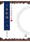 三易新論(上)(中)(下)【三冊不分售】