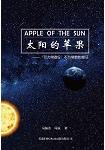 """太陽的蘋果——""""引力常數G `不為常數的推證"""