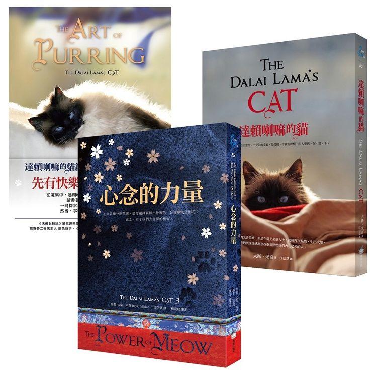 達賴喇嘛的貓〔三冊一套〕