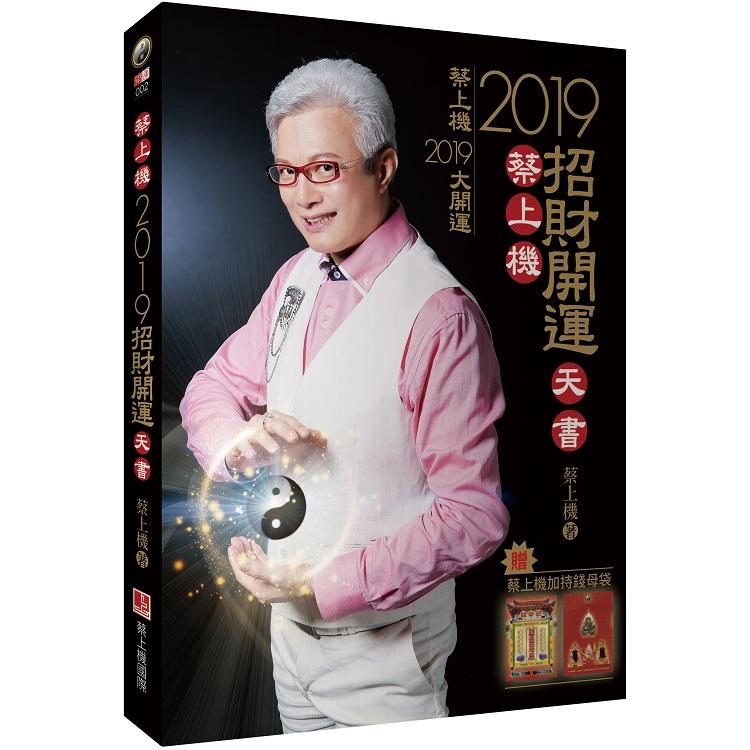 蔡上機2019招財開運天書(2019大開運,12生肖六大運程,附贈蔡上機加持『錢母袋』)