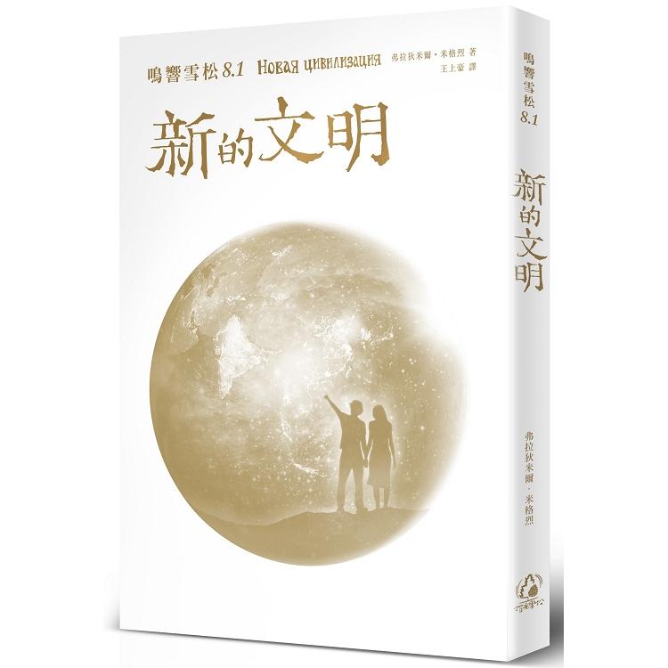 鳴響雪松系列8.1:新的文明