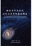 新引力斥力公式對引力異常現象的解讀
