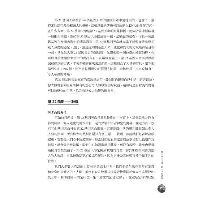 基因天命全書+天命轉化卡(全球限量終極盒裝版)