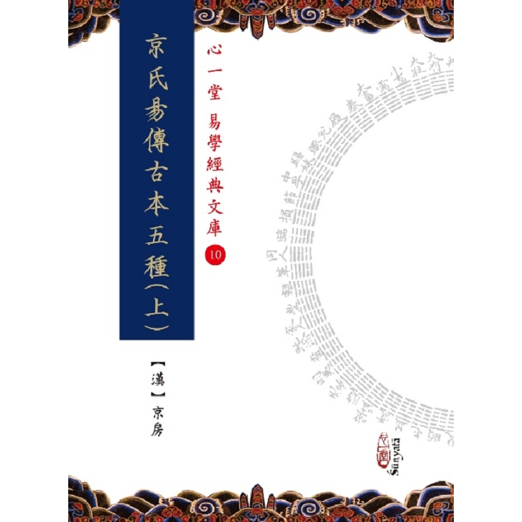 京氏易傳古本五種(上)(下)【兩冊不分售】