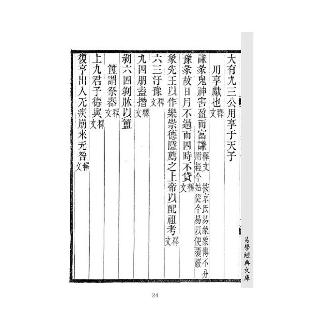 京氏易八卷本