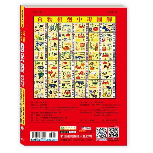 109年農民曆(320頁)