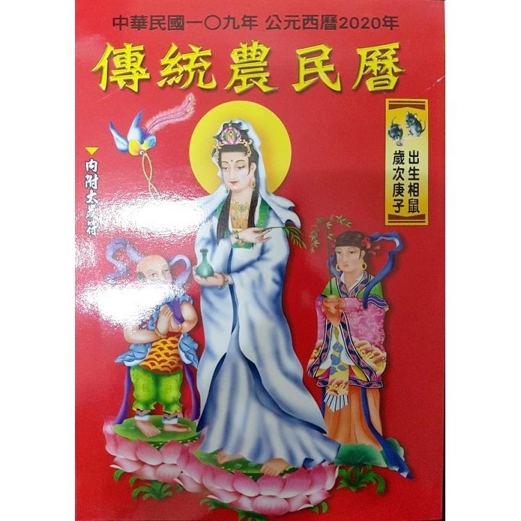 109年傳統農民曆
