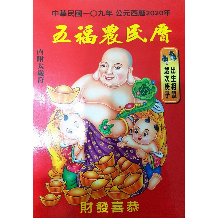 109年五福農民曆