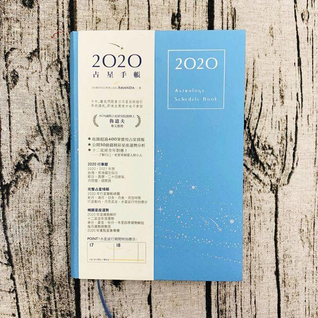 2020占星手帳(燙銀星河圓背軟精裝):完全掌握十二星座全年運勢(內含新月、滿月、日月食、月空時間、