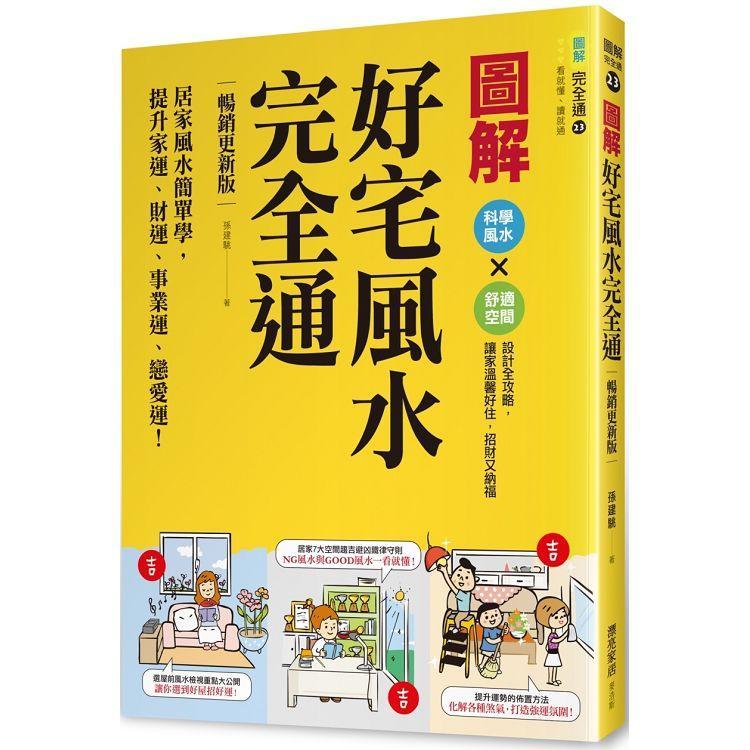 圖解好宅風水完全通【暢銷更新版】:居家風水簡單學,提升家運、財運、事業運、戀愛運!