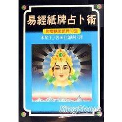 易經紙牌占卜術