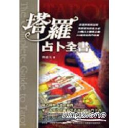 塔羅占卜全書 : 第一本專為塔羅初學者設計的最佳入門全書 = The complete guide of Tarot