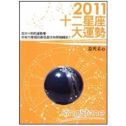 2011十二星座大運勢