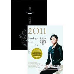 2011占星文本日誌+唐立淇2011星座運勢大解析 (限量合套,不分售)