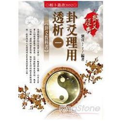 卦爻理用透析(1)卦爻教科書