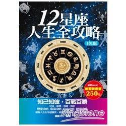 12星座人生全攻略(101版)