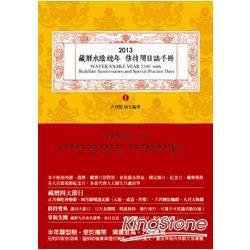 2013藏曆水陰蛇年 修持用日誌手冊