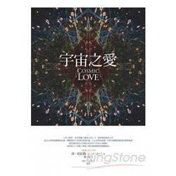 宇宙之愛:從靈魂占星揭露親密關係的奧祕