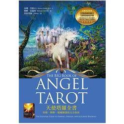 天使塔羅全書