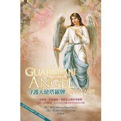 守護天使塔羅牌:78張守護天使塔羅牌+書+塔羅絲絨袋
