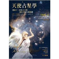 天使占星學﹝書+12星座大天使指引卡﹞