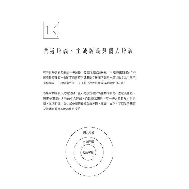 塔羅葵花寶典12周年紀念版:從牌義、牌陣到解牌入門