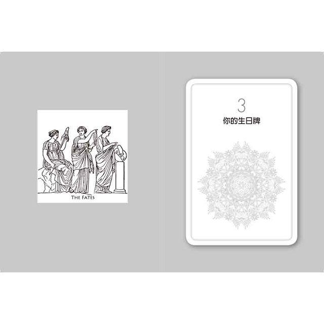 生日塔羅密碼書:一次看懂人格牌、靈魂牌、陰影牌、流年牌,認識你的天賦與使命!