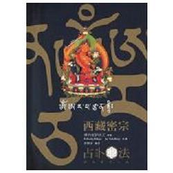 西藏密宗占卜法(修訂版)