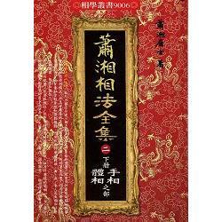 蕭湘相法全集〈二〉下冊手相體相之部