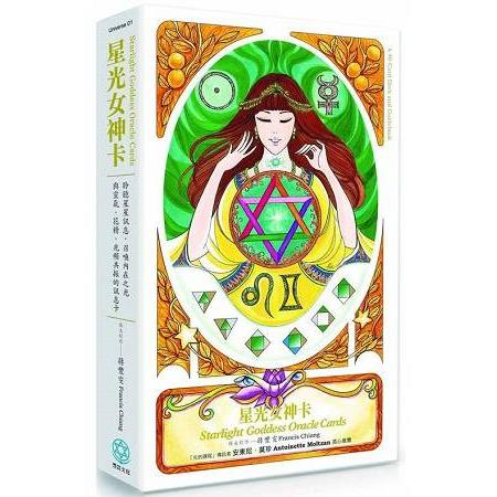 星光女神卡【書+卡盒裝版】:聆聽星星訊息,召喚內在之光----與靈氣、花精、光頻共振的訊息卡