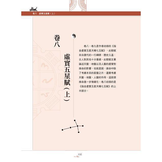 圖解星學大成【第二部命局分析】:星曜神煞斷命學