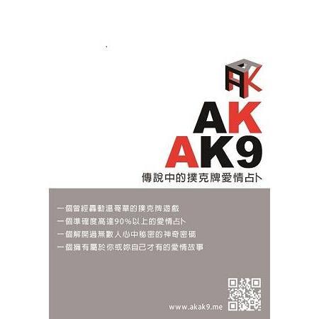AKAK9傳說中的撲克牌愛情占卜