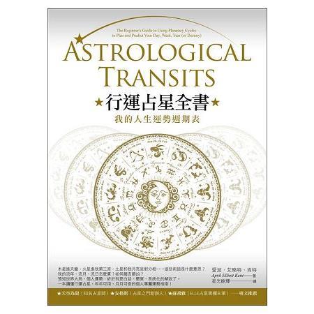 行運占星全書:我的人生運勢週期表