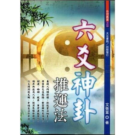 六爻神卦推運法(不可退書)