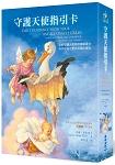 守護天使指引卡(2017年版)