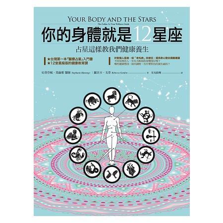 你的身體就是12星座:占星這樣教我們健康養生