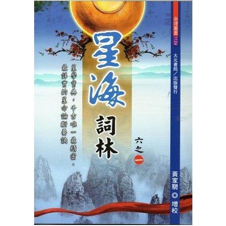 星海詞林(6本盒裝,不分售)(不可退書)