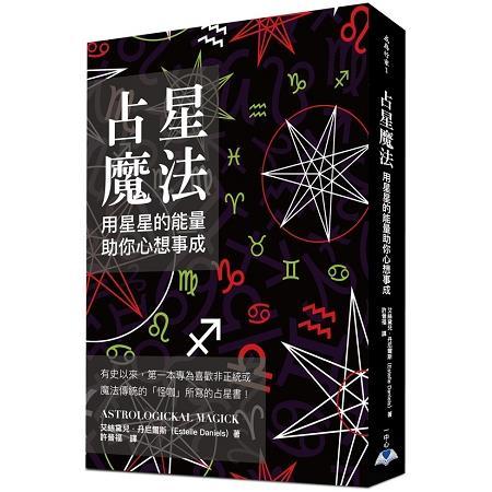 占星魔法:用星星的能量,助你心想事成