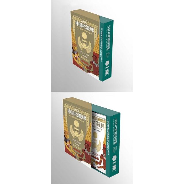 古埃及神圖塔羅牌:進入智慧殿堂的解密之徑(精美書盒+78張牌卡+塔羅占卜書+神圖占卜棋盤+絨布收