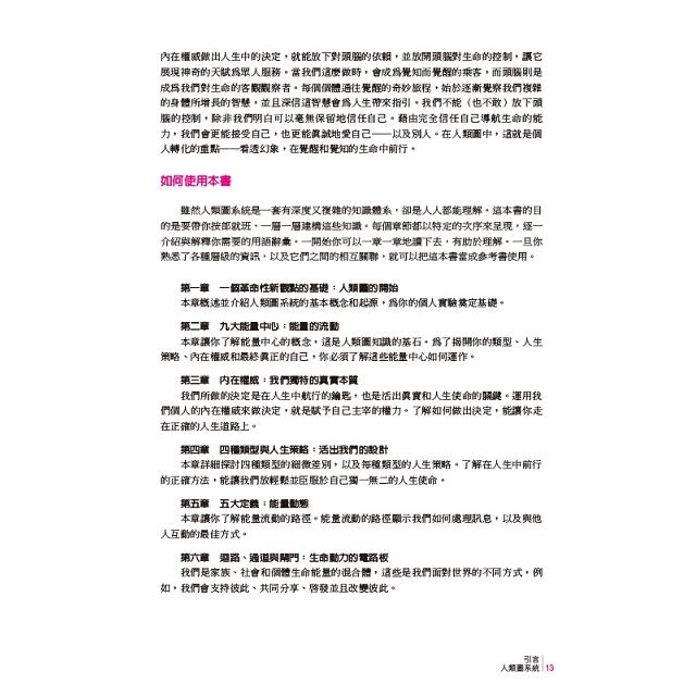 人類圖:區分的科學  (人類圖國際總部 Jovian Archive 唯一授權定本)