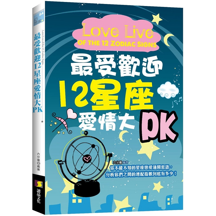 最受歡迎十二星座愛情大PK