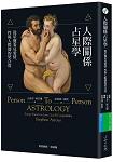 人際關係占星學:從星盤看見愛情、性與人際間的契合度