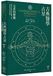 古典醫學占星: 元素的療癒
