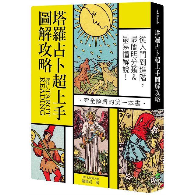 塔羅占卜超上手圖解攻略:從入門到進階,最簡明分類&最易懂解說!完全解牌的第一本書