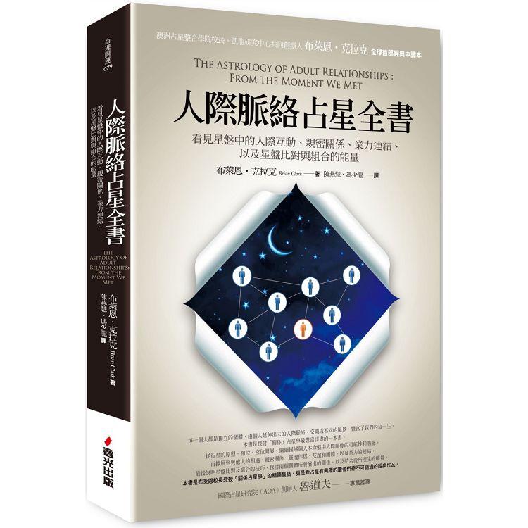 人際脈絡占星全書:看見星盤中的人際互動、親密關係、業力連結,以及星盤比對與組合的能量