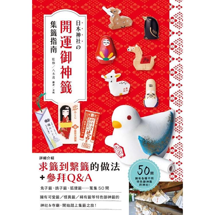 日本神社的開運御神籤集籤指南!:兔子籤、鴿子籤、狐狸籤,50間能搜集到可愛御神籤的神社,讓參訪的樂趣和庇佑倍增!