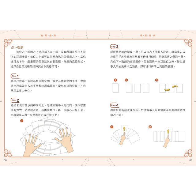 動物溝通卡:逐張牌義解說與牌陣推薦,一本完善的使用說明書(盒裝)